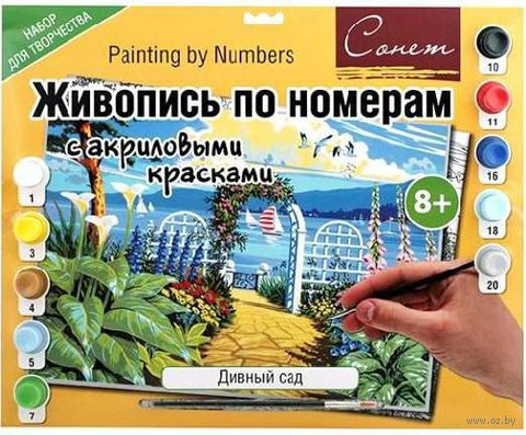 "Картина по номерам ""Дивный сад"" (300х420 мм)"