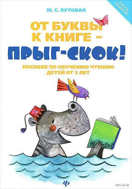 От буквы к книге - прыг-скок! Пособие по обучению чтению детей от 3 лет — фото, картинка