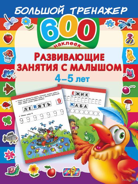 Развивающие занятия с малышом 4-5 лет. Валентина Дмитриева
