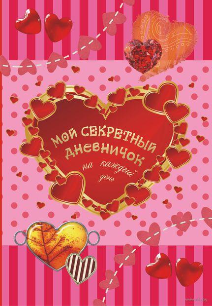 Мой секретный дневничок на каждый день. Е. Гордеева, М. Парнякова