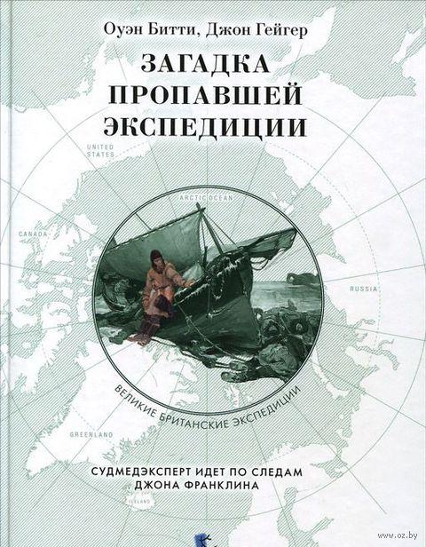 Загадка пропавшей экспедиции — фото, картинка