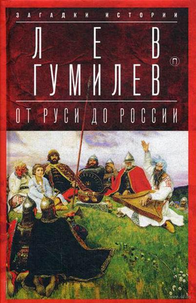 От Руси до России. Лев Гумилев