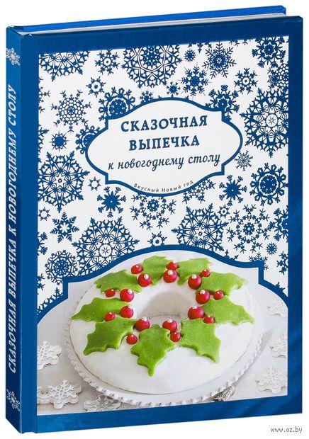 Сказочная выпечка к новогоднему столу — фото, картинка