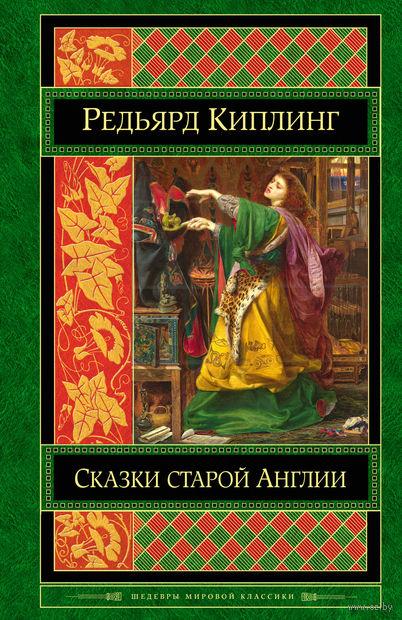 Сказки старой Англии. Редьярд Киплинг