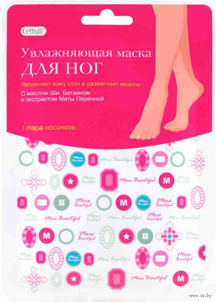 "Маска-носки для ног ""Увляжняющая"" (1 пара)"