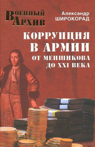 Коррупция в армии. От Меншикова до ХХI века. Александр Широкорад