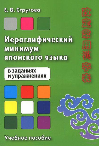 Иероглифический минимум японского языка в заданиях и упражнениях. Е. Стругова