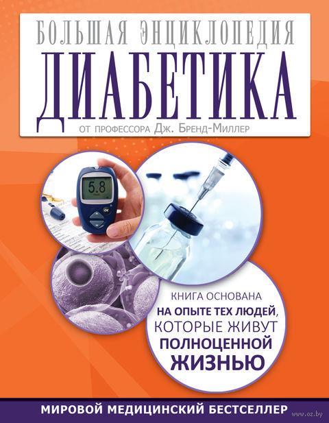 Большая энциклопедия диабетика. Дженни Брэнд-Миллер