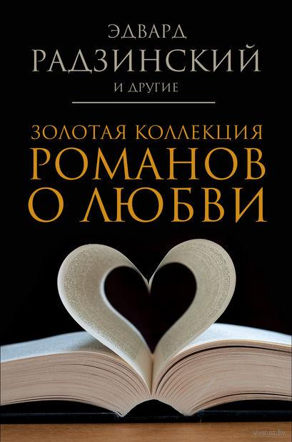 Золотая коллекция романов о любви (комплект из 4 книг). Андрей Шляхов, Сергей Нечаев, Эдвард Радзинский