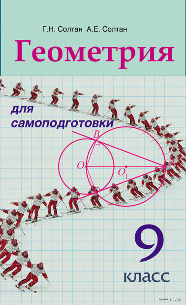 Геометрия для самоподготовки. 9 класс — фото, картинка