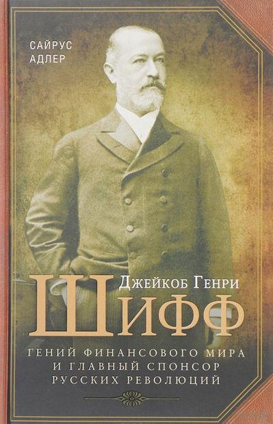 Джейкоб Генри Шифф. Гений финансового мира и главный спонсор русских революций — фото, картинка