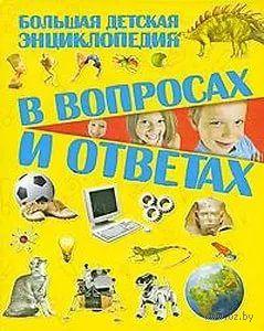 Большая детская энциклопедия в вопросах и ответах — фото, картинка