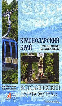 Краснодарский край. Путешествие за здоровьем — фото, картинка