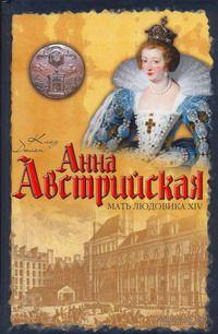 Анна Австрийская. Мать Людовика XIV. Клод Дюлон