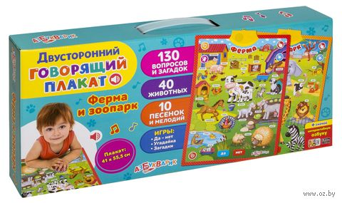 "Интерактивный плакат ""Двусторонний. Ферма и зоопарк"" — фото, картинка"