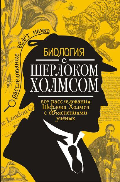 Биология с Шерлоком Холмсом — фото, картинка