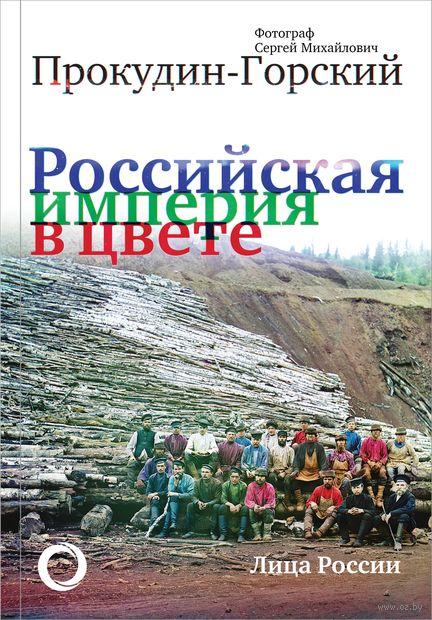 Российская Империя в цвете. Лица России — фото, картинка