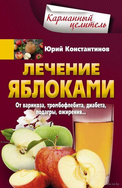 Лечение яблоками. От варикоза, тромбофлебита, диабета, подагры, ожирения — фото, картинка