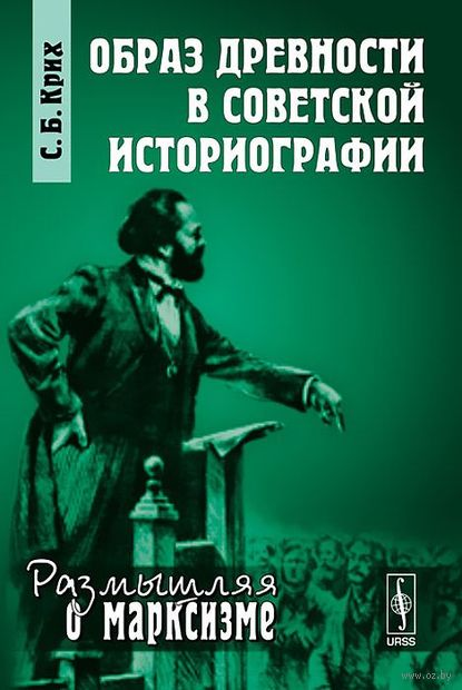 Образ древности в советской историографии — фото, картинка