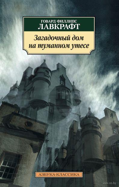 Загадочный дом на туманном утесе (м) — фото, картинка