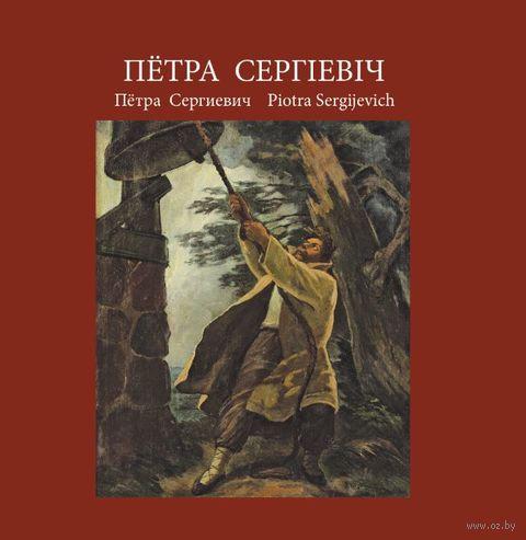 Пётра Сергіевіч — фото, картинка