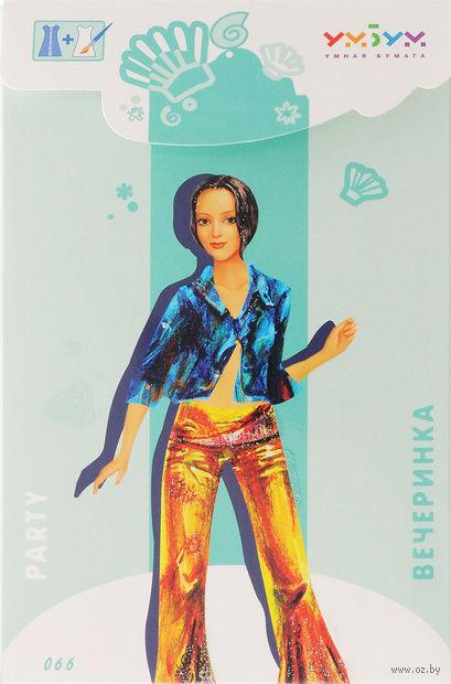 """Игровой набор из картона для девочек """"Наряжай и играй. Кукла Party"""""""