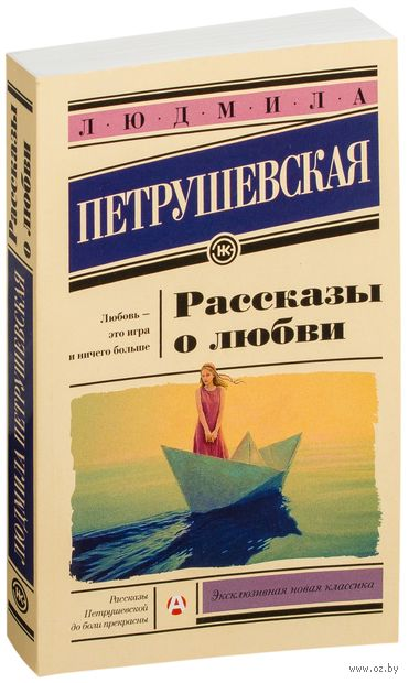 Рассказы о любви. Людмила Петрушевская