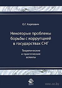 Некоторые проблемы борьбы с коррупцией в государствах СНГ. Теоретические и практические аспекты. Олег Карпович