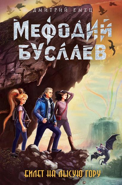Мефодий Буслаев. Билет на Лысую Гору — фото, картинка