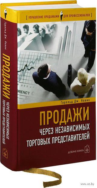Продажи через независимых торговых представителей. Гарольд Новик