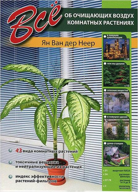 Все об очищающих воздух комнатных растениях. Ян Ван дер Неер