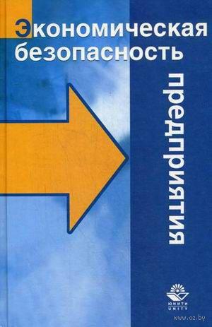 Экономическая безопасность предприятия. А. Суглобов, Сергей Хмелев, Екатерина Орлова