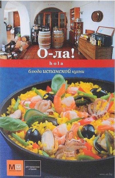 О-ла! Hola. Блюда испанской кухни. Светлана Першина