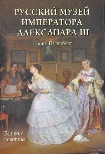 Русский музей императора Александра III. Андрей Романовский