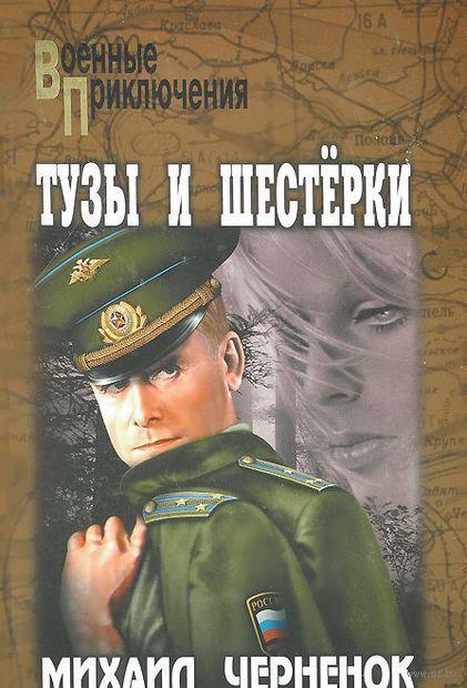 Тузы и шестерки. Михаил Черненок