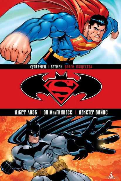 Супермен/Бэтмен. Враги общества. Джеф Лоэб