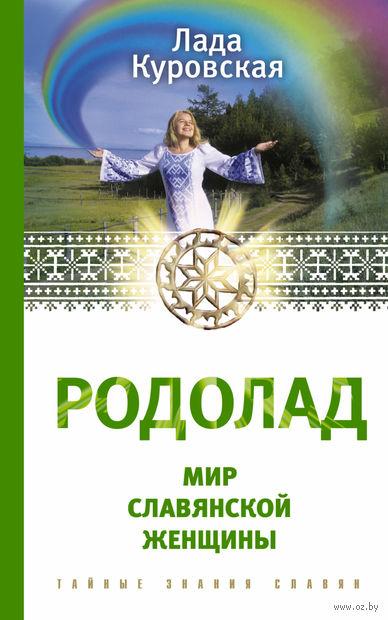 Родолад. Мир славянской женщины. Лада Куровская