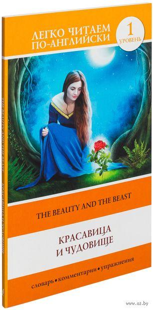 The Beauty and the Beast. Уровень 1. Шарль Перро