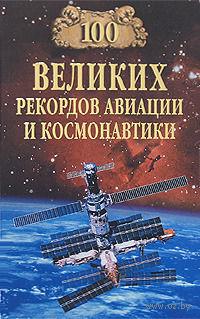 100 Великих рекордов авиации и космонавтики. Станислав Зигуненко