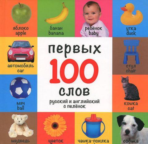 100 первых слов. Русский и английский с пеленок — фото, картинка