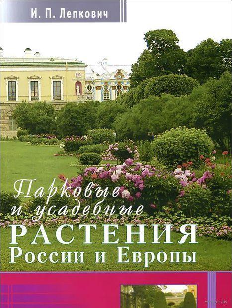 Парковые и усадебные растения России и Европы. Игорь Лепкович