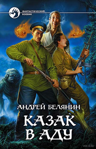 Казак в Аду. Андрей Белянин