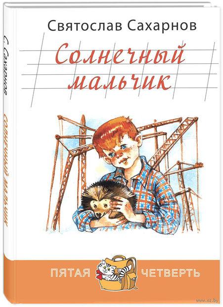 Солнечный мальчик. Святослав Сахарнов