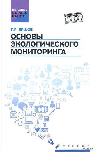 Основы экологического мониторинга. Геннадий Ершов