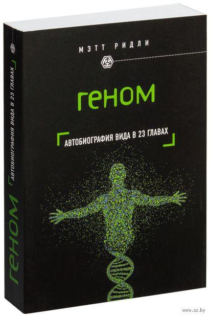 Геном. Автобиография вида в 23 главах (м). Мэтт Ридли