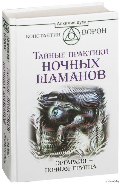 Тайные практики ночных шаманов. Эргархия — Ночная группа. Константин Ворон