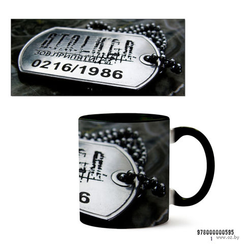 """Кружка """"Stalker"""" (черная; арт. 595) — фото, картинка"""