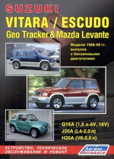 Suzuki Vitara / Escudo / Geo Tracker / Mazda Levante. Модели 1988-1998 гг. Руководство по ремонту и техническому обслуживанию