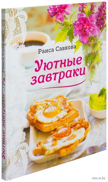 Уютные завтраки — фото, картинка