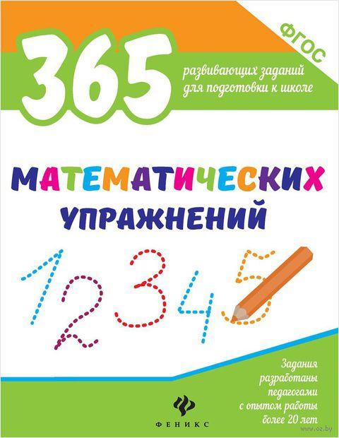 365 математических упражнений — фото, картинка